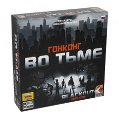 Настольная игра Гонконг во тьме (Blackout: Hong Kong)